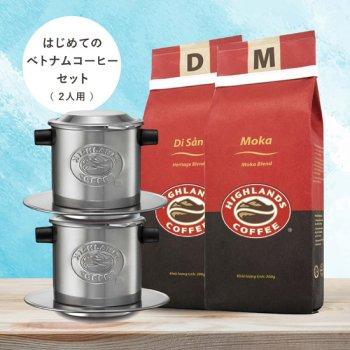 はじめてのベトナムコーヒーセット2人用 (カフェフィン×2とお好きなコーヒー粉×2種)