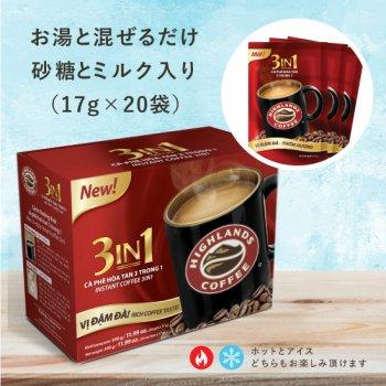 3IN1インスタントコーヒー (17g×20袋入)