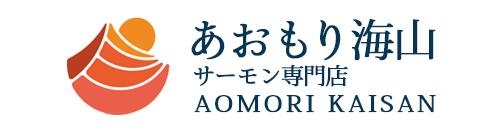日本海深浦サーモン専門店--あおもり海山ネットショップ