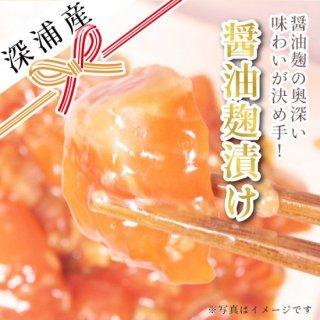 サーモン・醤油麹漬け(加工品)