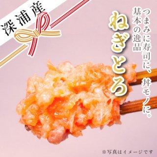 サーモン加工品(サーモン・ネギトロ)