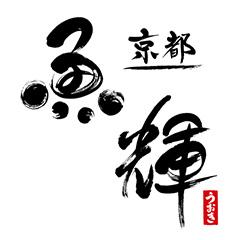京都 魚輝