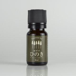 四万十ひのきエッセンシャルオイル(10ml)