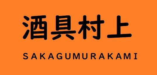 sakagumurakami(酒具村上)