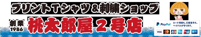 プリントTシャツ&刺繍ショップ桃太郎屋2号店