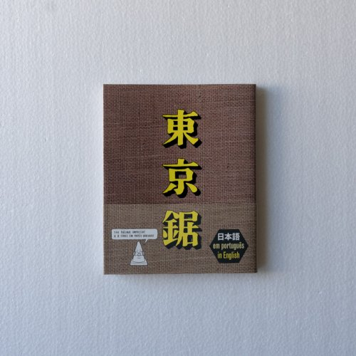 Serrote / 東京鋸