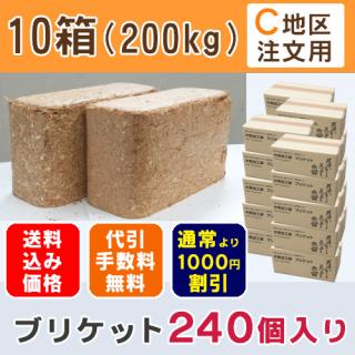 C地域用:10箱【24個入/20kg(1kgあたり59.4円)】送料込み価格・代引手数料無料