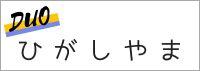 DUOひがしやま   株式会社東山 オンラインショップ