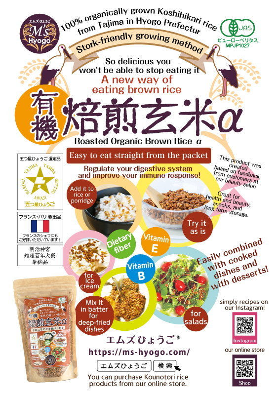 Roasted Organic Brown Rice α