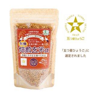 � そのまま食べる 有機 焙煎玄米α