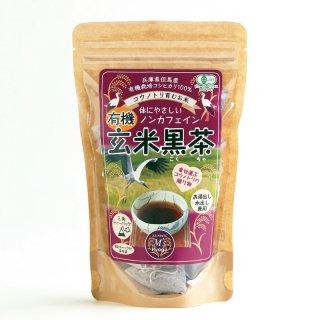 � 有機玄米黒茶(こくちゃ)