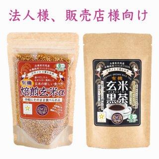 � 有機 焙煎玄米α+玄米黒茶セット(法人様、販売店様向け)