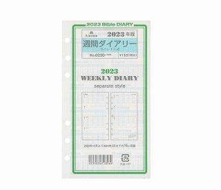 <img class='new_mark_img1' src='https://img.shop-pro.jp/img/new/icons11.gif' style='border:none;display:inline;margin:0px;padding:0px;width:auto;' />ASHFORD(アシュフォード) 2022年 週間(セパレイト式・見開き1週間)No.7505