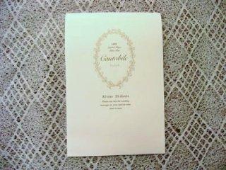 ライフ 便箋 Cantabile(カンタービレ)