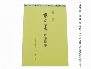 書の美 硬筆用紙(高校・一般用)