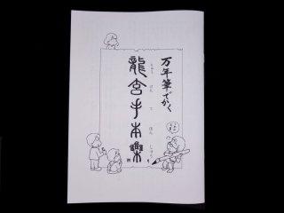 Pen and message. 「万年筆で書く・龍玄手本集」