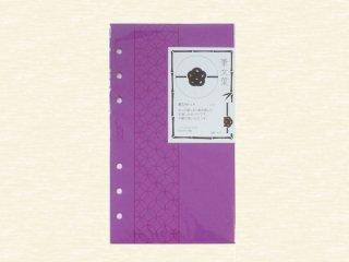 智文堂 筆文葉リフィル 粧ひ(よそほひ)セット 紫・幾何学模様(帯)