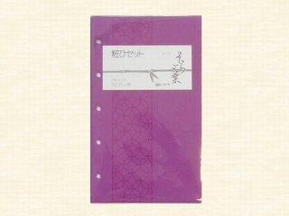 智文堂 M5リフィル そら文葉(そらもよう)・粧ひ(よそほひ)セット 紫・幾何学模様(帯)