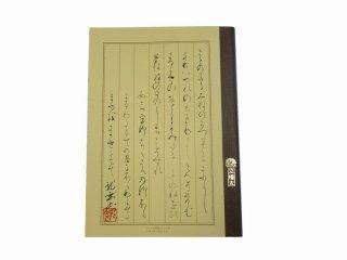 堀谷龍玄書・古筆表書きノート