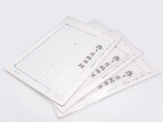 あたぼう 飾り罫原稿用紙 A5サイズ
