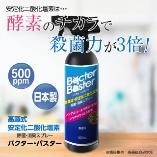 <img class='new_mark_img1' src='https://img.shop-pro.jp/img/new/icons34.gif' style='border:none;display:inline;margin:0px;padding:0px;width:auto;' />Bacter Buster〈バクターバスター〉500ppm 500mLスプレー:日本製!ノンアルコールで取り扱い簡単!しっかりウィルス対策!
