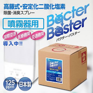 <img class='new_mark_img1' src='https://img.shop-pro.jp/img/new/icons34.gif' style='border:none;display:inline;margin:0px;padding:0px;width:auto;' />【噴霧器用】Bacter Buster〈バクターバスター〉125ppm 10L日本製ノンアルコールで取り扱い簡単しっかりウィルス対策!