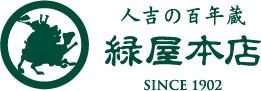熊本『人吉』の百年蔵 一騎しょうゆ いつきみそ 醸造元 合資会社 緑屋本店
