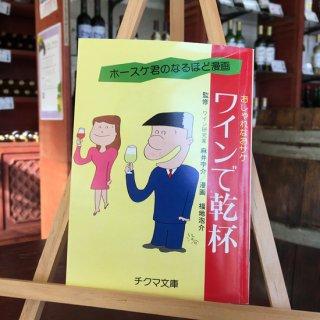 ワインで乾杯 | 麻井宇介監修・福地泡介漫画(千曲秀版社)