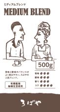 ミディアムブレンド 【500g】