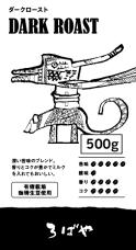 ダークロースト 【500g】