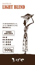 ライトブレンド 【500g】