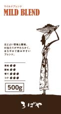 マイルドブレンド 【500g】
