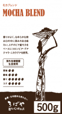モカブレンド 【500g】