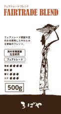 フェアトレードブレンド 【500g】