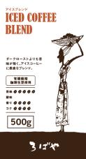 アイスブレンド 【500g】