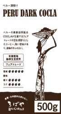 ペルー・コクラ 深煎り 【500g】