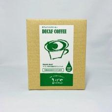 ドリップバッグ 『カフェインレスコーヒー 5P』 【紙箱入り】