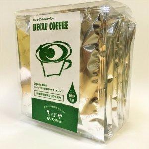 ドリップバッグ 『カフェインレスコーヒー 10P』 【袋入り】