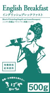 イングリッシュブレックファスト 【500g】