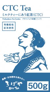 ミルクティーにあう紅茶(CTC加工) 【500g】
