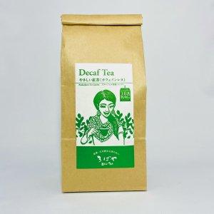 ティーバッグ 『カフェインレス やさしい紅茶 40P』 【クラフト袋入り】
