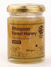 エチオピアの森のはちみつ(ホワイト) 125g