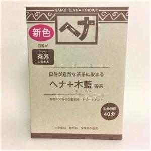 ヘナ+木藍(茶系)100g [ナイアード]