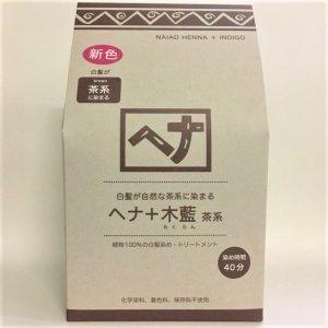 ヘナ+木藍(茶系)【徳用】 400g [ナイアード]