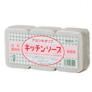 キッチンソープ 固形(3個入り) 130g×3 [暁石鹸]