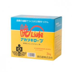 洗濯用 粉石けんローブ  3kg箱 [暁石鹸]