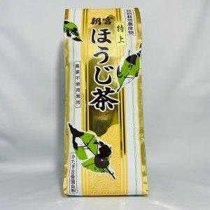 朝宮 特上ほうじ茶  200g [かたぎ古香園]