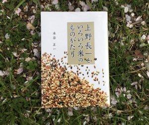 上野長一といろいろ米のものがたり(水谷正一)