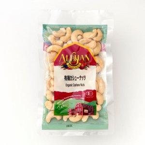 有機カシューナッツ 100g [アリサン]