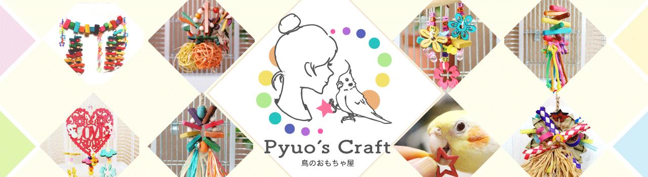 鳥のおもちゃ工房 Pyuo's craft  | インコ, オウム, フィンチ, コニュア, フォージングトイ 木製のおもちゃ 手作り